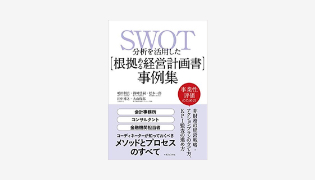SWOT分析を活用した「根拠ある経営計画書」事例集