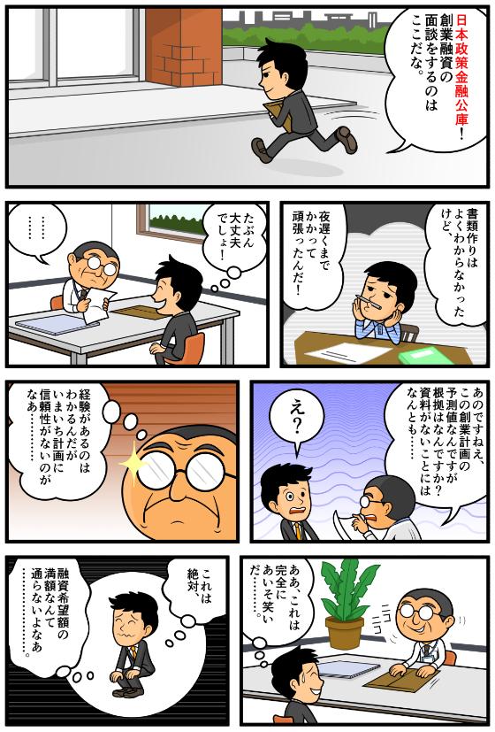 漫画で分かる創業融資